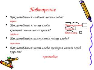 Повторение Как называется главная часть слова? корень Как называется часть с