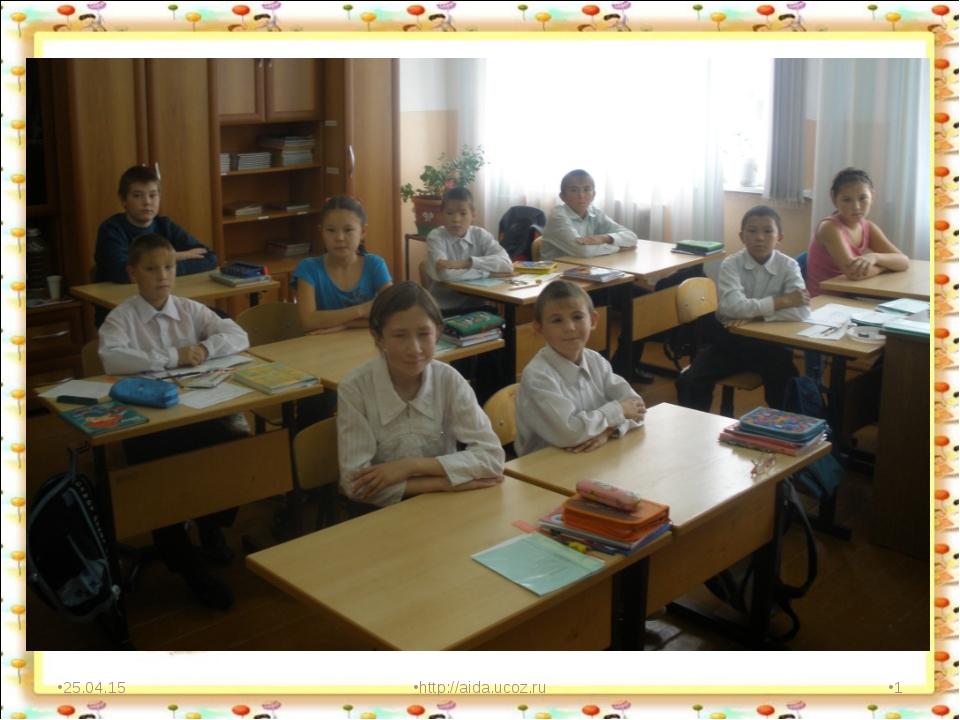 Двадцатое апреля. Классная работа. * http://aida.ucoz.ru *