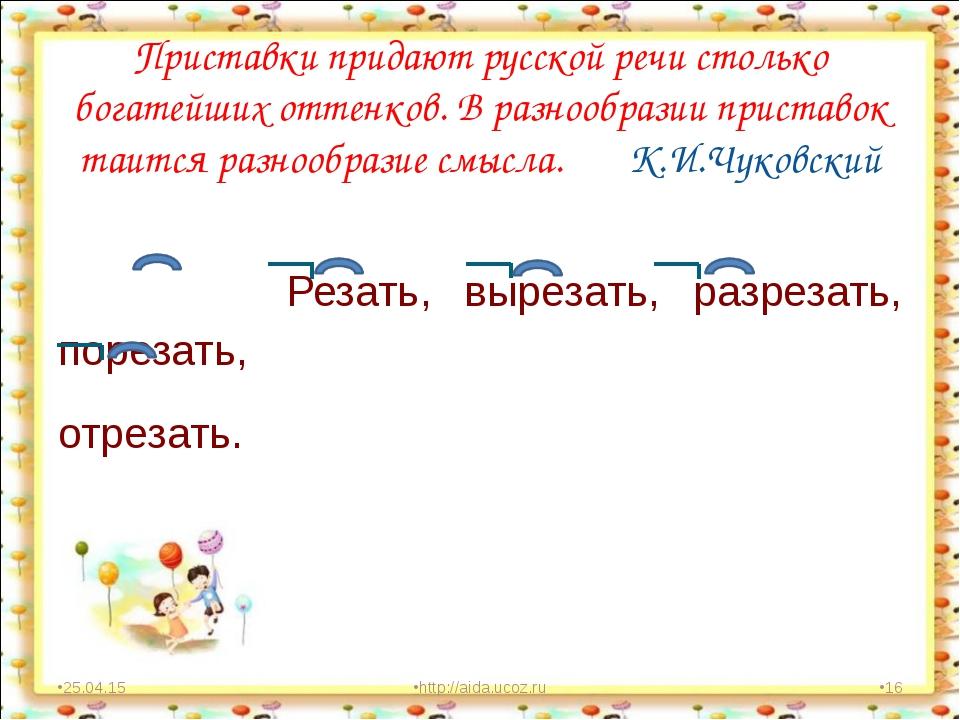 Приставки придают русской речи столько богатейших оттенков. В разнообразии пр...
