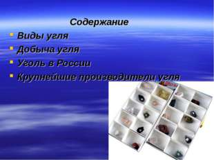 Содержание Виды угля Добыча угля Уголь в России Крупнейшие производители угля