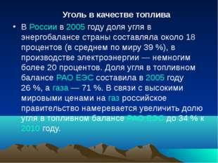 Уголь в качестве топлива В России в 2005 году доля угля в энергобалансе стра