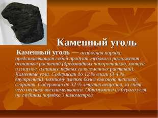 Каменный уголь Каменный уголь — осадочная порода, представляющая собой проду
