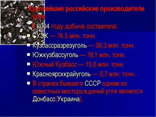 Крупнейшие российские производители угля В 2004 году добыча составляла: СУЭК...