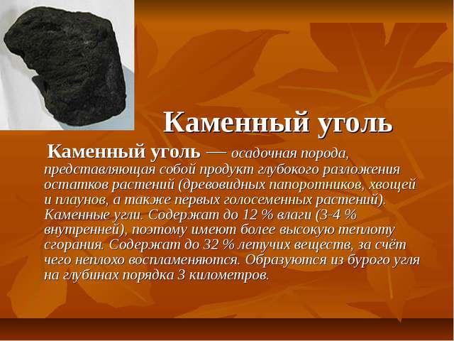 Каменный уголь Каменный уголь — осадочная порода, представляющая собой проду...