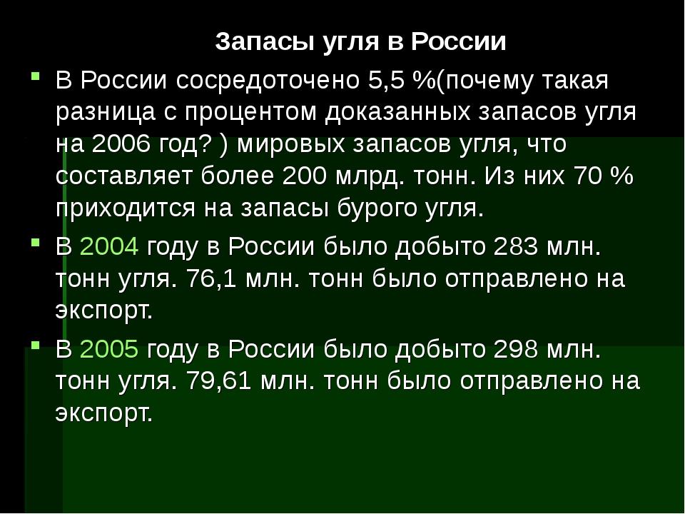 Запасы угля в России В России сосредоточено 5,5%(почему такая разница с про...