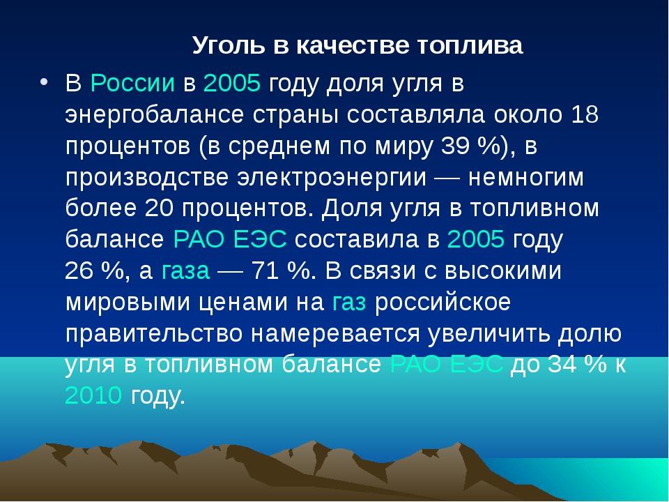 Уголь в качестве топлива В России в 2005 году доля угля в энергобалансе стра...
