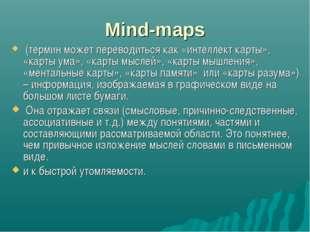 Mind-maps (термин может переводиться как «интеллект карты», «карты ума», «ка