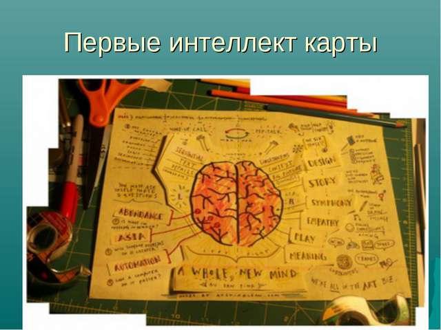 Первые интеллект карты
