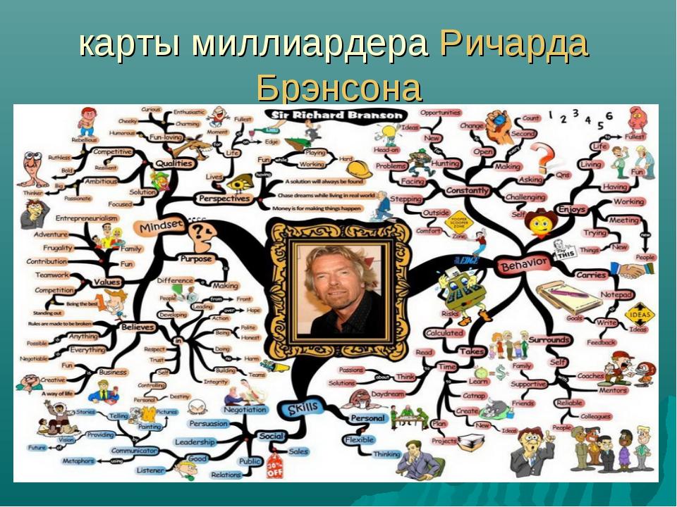 карты миллиардераРичарда Брэнсона