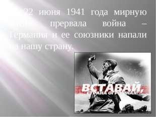 22 июня 1941 года мирную жизнь прервала война – Германия и ее союзники напал
