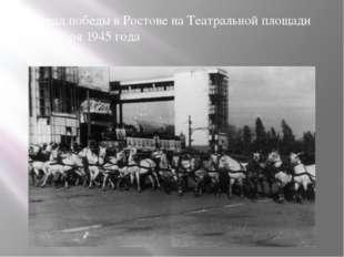 Парад победы в Ростове на Театральной площади 14 октября 1945 года