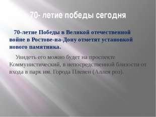 70- летие победы сегодня 70-летие Победы в Великой отечественной войне в Рост