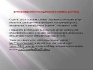 В Ростове набирают волонтеров для помощи в проведении Дня Победы Отдел по дел