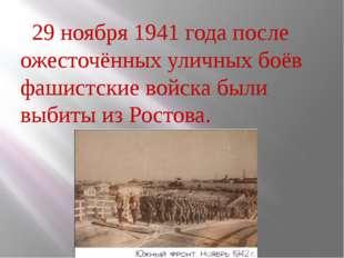 29 ноября 1941 года после ожесточённых уличных боёв фашистские войска были в