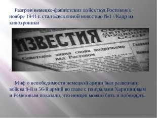 Разгром немецко-фашистских войск под Ростовом в ноябре 1941 г. стал всесоюзн