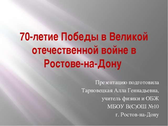 70-летие Победы в Великой отечественной войне в Ростове-на-Дону Презентацию...