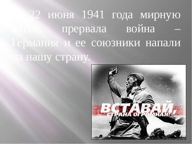 22 июня 1941 года мирную жизнь прервала война – Германия и ее союзники напал...