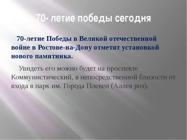70- летие победы сегодня 70-летие Победы в Великой отечественной войне в Рост...