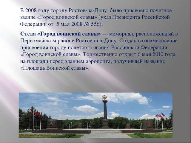 В 2008 году городу Ростов-на-Дону было присвоено почетное звание «Город вои...