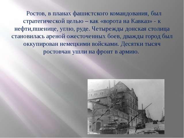 Ростов, в планах фашистского командования, был стратегической целью – как «в...