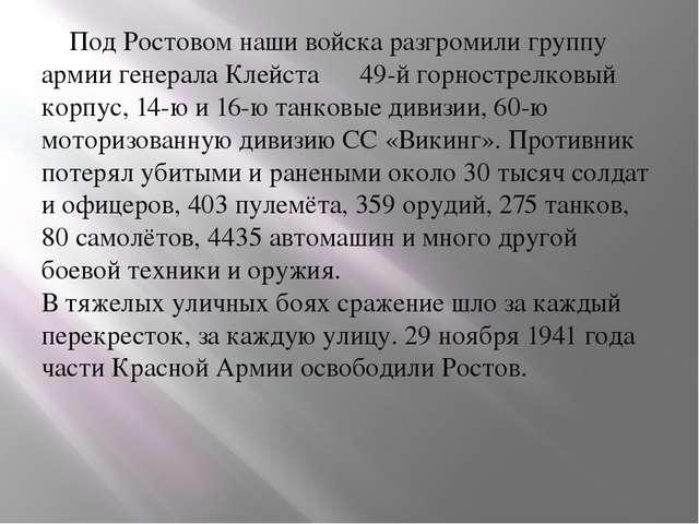 Под Ростовом наши войска разгромили группу армии генерала Клейста― 49-й гор...