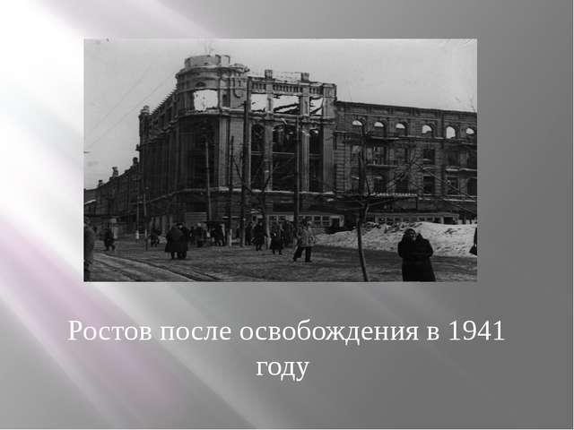 Ростов после освобождения в 1941 году