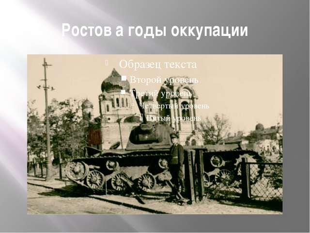 Ростов а годы оккупации