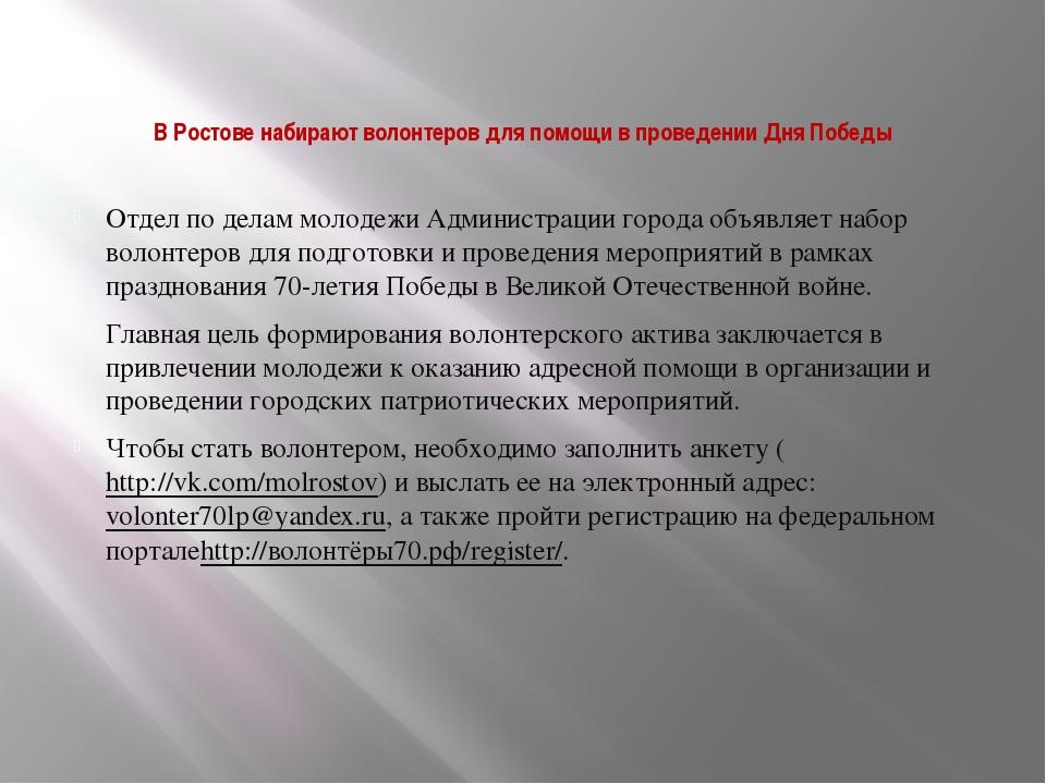 В Ростове набирают волонтеров для помощи в проведении Дня Победы Отдел по дел...