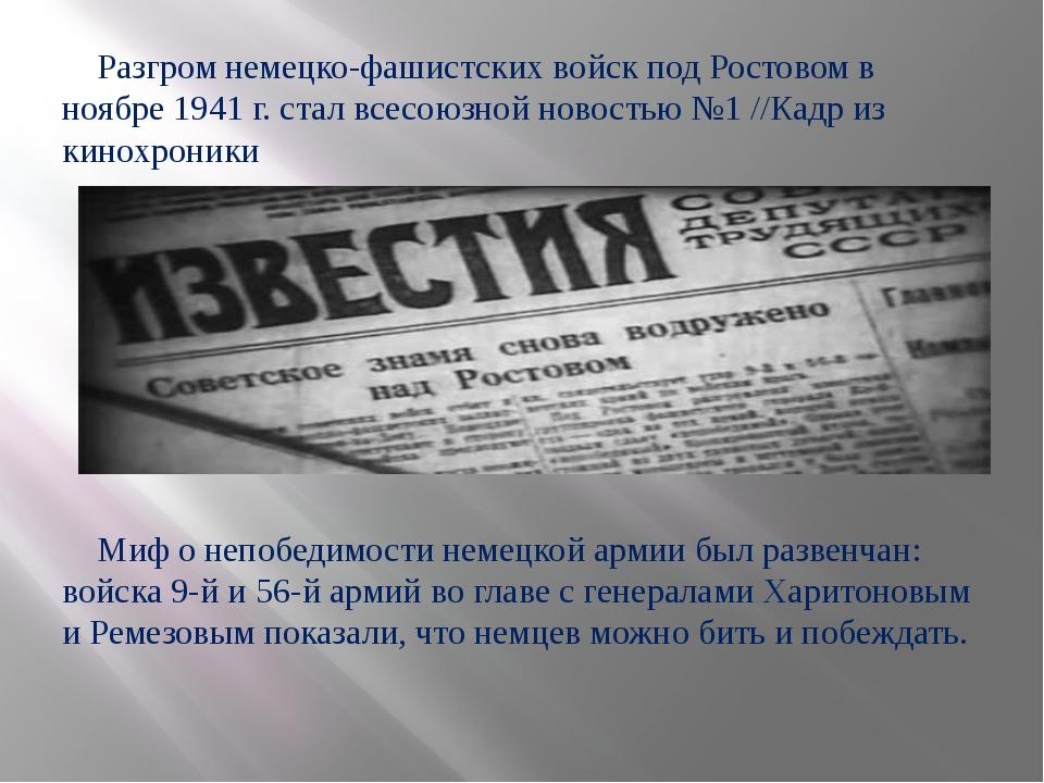 Разгром немецко-фашистских войск под Ростовом в ноябре 1941 г. стал всесоюзн...