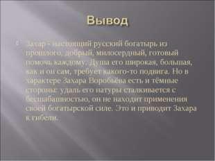 Захар - настоящий русский богатырь из прошлого, добрый, милосердный, готовый