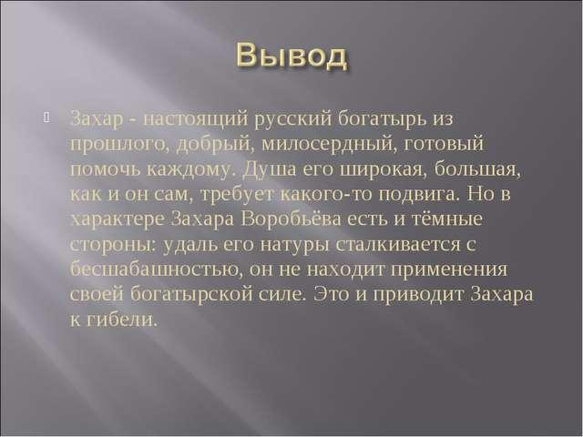 Захар - настоящий русский богатырь из прошлого, добрый, милосердный, готовый...