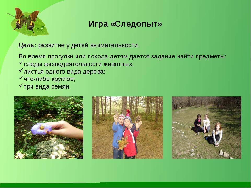 Игра «Следопыт» Цель: развитие у детей внимательности. Во время прогулки или...