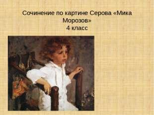 Сочинение по картине Серова «Мика Морозов» 4 класс