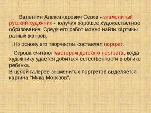 Валентин Александрович Серов - знаменитый русский художник - получил хорошее