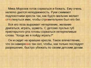 Мика Морозов готов сорваться и бежать. Ему очень нелегко дается неподвижность