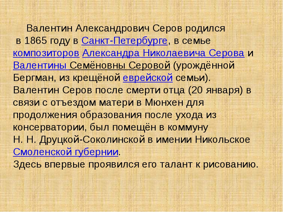 Валентин Александрович Серов родился в 1865 году вСанкт-Петербурге, в семье...