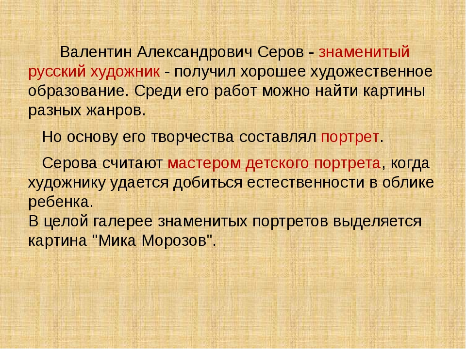 Валентин Александрович Серов - знаменитый русский художник - получил хорошее...