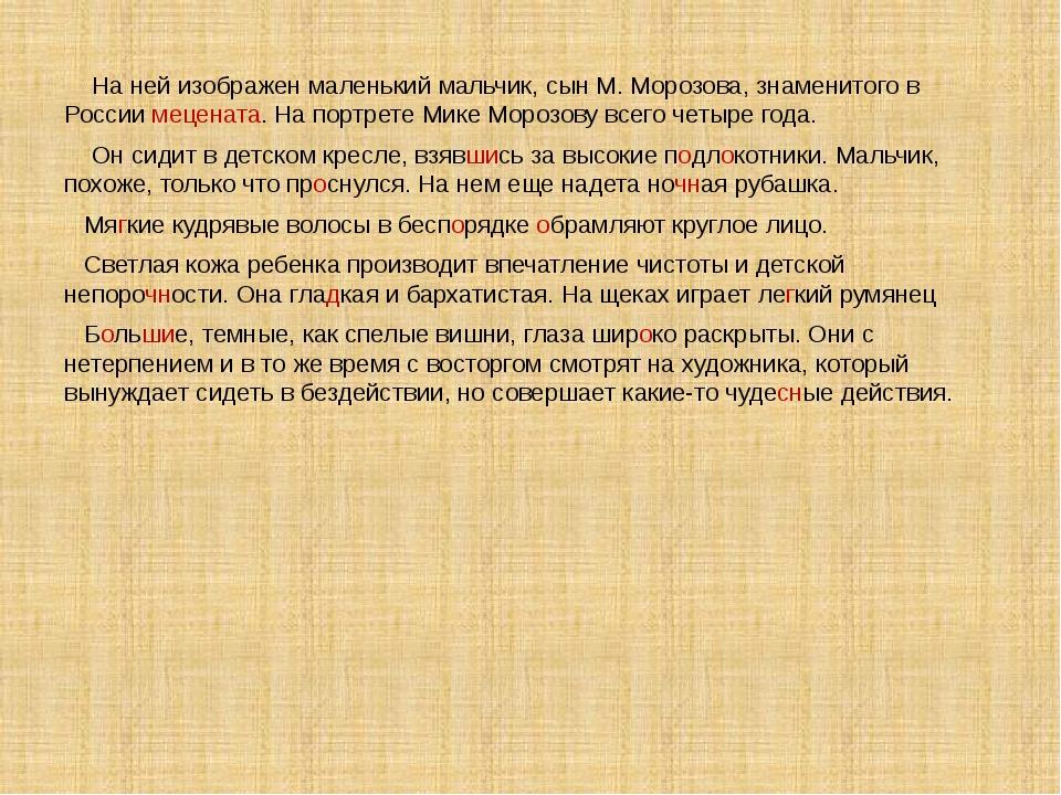 На ней изображен маленький мальчик, сын М. Морозова, знаменитого в России ме...