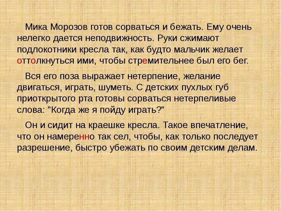 Мика Морозов готов сорваться и бежать. Ему очень нелегко дается неподвижность...