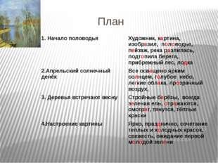 План 1. Начало половодья Художник, картина, изобразил, половодье, пейзаж, рек