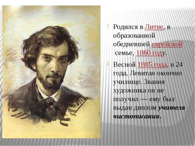 Родился вЛитве, в образованной обедневшей еврейскойсемье, 1860 году. Весной...