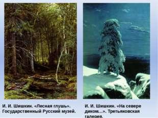 И. И. Шишкин. «На севере диком…». Третьяковская галерея. И. И. Шишкин. «Лесна