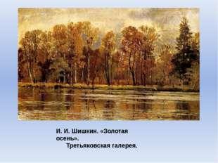 И. И. Шишкин. «Золотая осень». Третьяковская галерея.