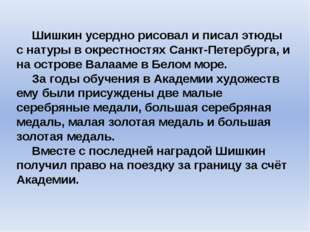 Шишкин усердно рисовал и писал этюды с натуры в окрестностях Санкт-Петербурга