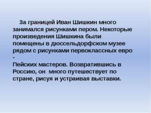 За границей Иван Шишкин много занимался рисунками пером. Некоторые произведе