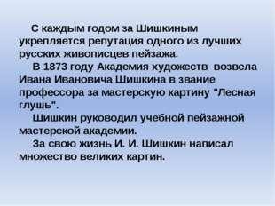 С каждым годом за Шишкиным укрепляется репутация одного из лучших русских жи