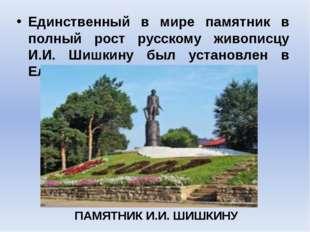 Единственный в мире памятник в полный рост русскому живописцу И.И. Шишкину бы