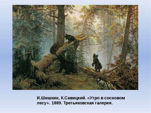 И.Шишкин, К.Савицкий. «Утро в сосновом лесу». 1889. Третьяковская галерея.