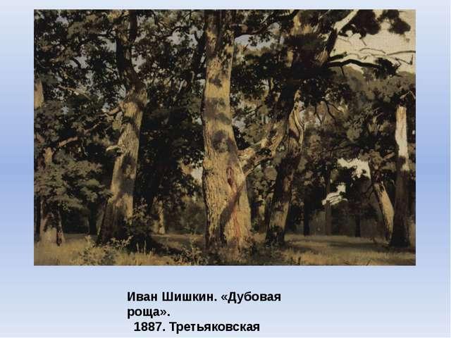 Иван Шишкин. «Дубовая роща». 1887. Третьяковская галерея.