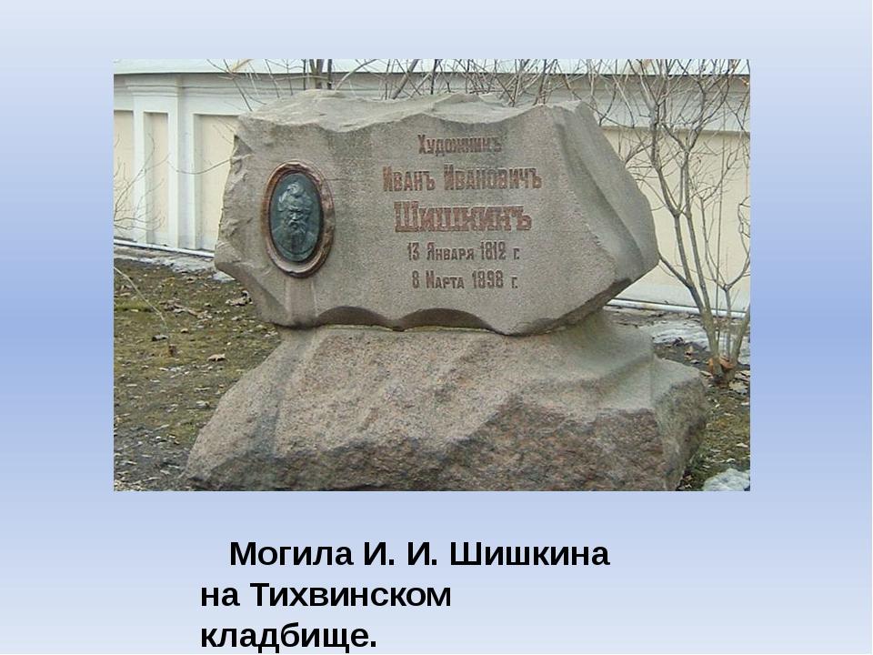 Могила И. И. Шишкина на Тихвинском кладбище.